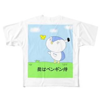 我はペンギン侍 Full graphic T-shirts