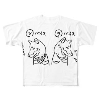 シバイヌツバイヌ線画 Full graphic T-shirts