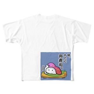 お寿司★ダジャレ Full graphic T-shirts