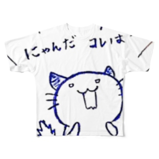 にゃんだこれは! Full graphic T-shirts