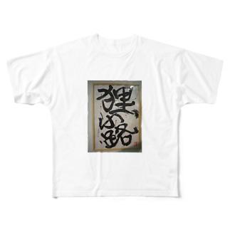 達筆者 Full graphic T-shirts