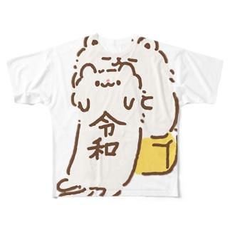 しろくまさんとまよねこ 令和 Full graphic T-shirts