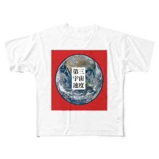 第三宇宙速度 Full graphic T-shirts