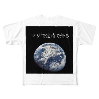 定時で帰りたい Full graphic T-shirts