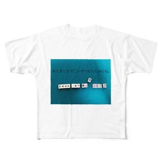あと少しだったのにね。 Full graphic T-shirts