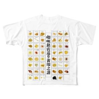 カレー銘店巡り黄印之譜 Full graphic T-shirts
