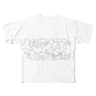 ひとのポナスですしが食べたい Full graphic T-shirts