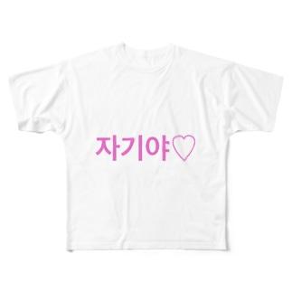 ♡Hanuru´s shop♡のよく使うひとこと韓国語!자기야♡ver. Full graphic T-shirts