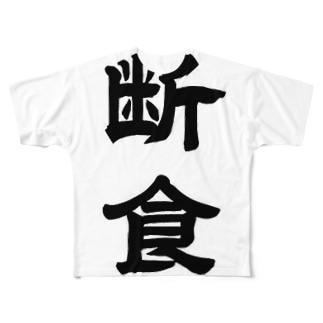 断食 Full graphic T-shirts