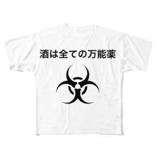 酒カス格言シリーズシャツ Full graphic T-shirts