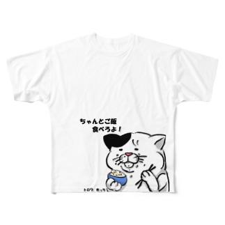 きちんとご飯を食べましょう! Full graphic T-shirts