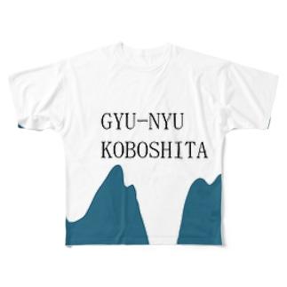 牛乳こぼした Full graphic T-shirts