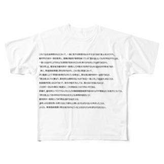 東京地裁厚生部事件 Full graphic T-shirts
