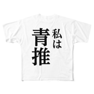 sasansyoの私は青推し Full graphic T-shirts