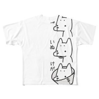 いぬ いぬ けが Full graphic T-shirts