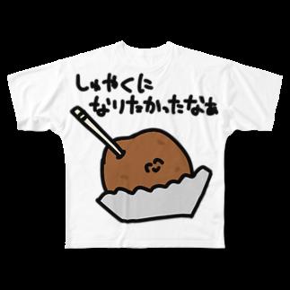 daikirai_04のみーとぼーる Full graphic T-shirts