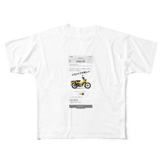 このバイクが欲しい Full graphic T-shirts