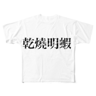 僕は愛媛に行きたいんだのEbyChilly Tシャツ 3rd ed. Full graphic T-shirts