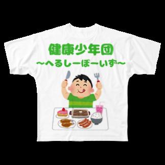 のらいぬの健康少年団 Full graphic T-shirts