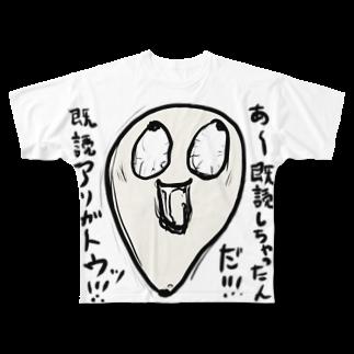 樫尾キリヱの既読しちゃったんだ。凄いテンションの高い炒りごま Full graphic T-shirts