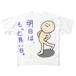ふぃくさ~の明日はもっと良い日。 Full graphic T-shirts
