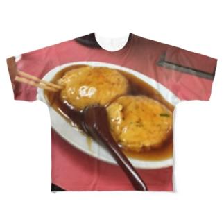 カニ玉 Full graphic T-shirts