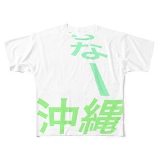 うちなー、沖縄 Full graphic T-shirts