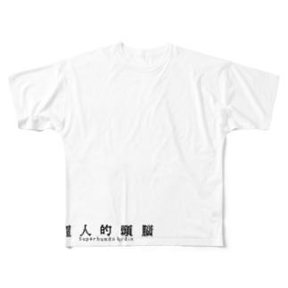 超人的頭脳T Full graphic T-shirts