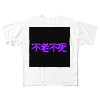不老不死 Full graphic T-shirts