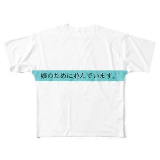 タピオカに並ぶ口実Tシャツ Full graphic T-shirts