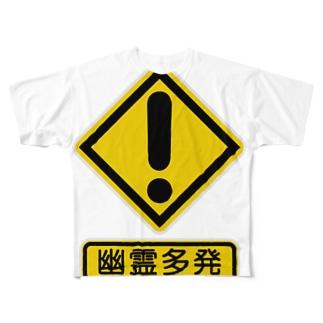 幽霊多発 Full graphic T-shirts