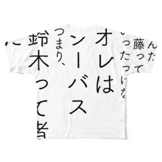 オレは鈴木 Full graphic T-shirts