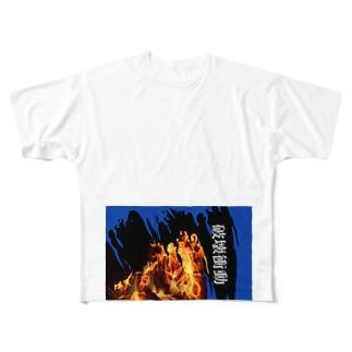 ファイヤーおばさん Full graphic T-shirts