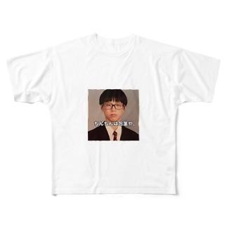 大麻のお●ん●んグッズ Full graphic T-shirts