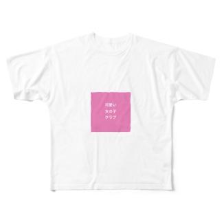 可愛い女の子クラブ Full graphic T-shirts