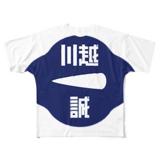 パ紋No.3393 川越  Full graphic T-shirts