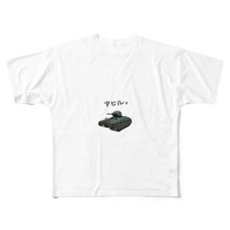 アヒルTシャツ(AMX 40) Full graphic T-shirts