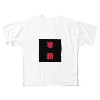 専務バッグ Full graphic T-shirts