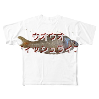 ウオウオ魚生命 Full graphic T-shirts