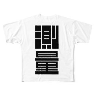 sokuryo2 Full graphic T-shirts