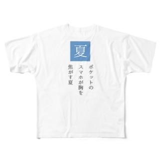 川柳投稿まるせんのお店のポケットのスマホが胸を焦がす夏 Full graphic T-shirts