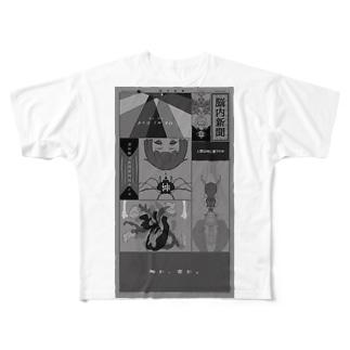 脳内新聞 #2 Full graphic T-shirts