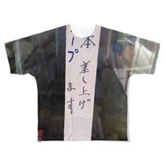 さしあげます Full graphic T-shirts