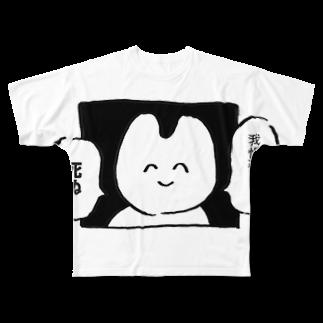 生活学習の我慢強いと死ぬ Full graphic T-shirts
