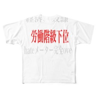 労働階級下位 Full graphic T-shirts