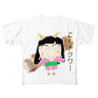 座敷わらしちゃん(ダジャレ編) Full graphic T-shirts