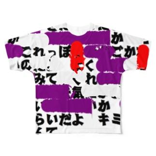 伏せ字 Full graphic T-shirts