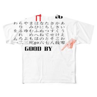 コックリさんコックリさん Full graphic T-shirts