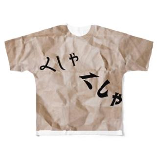 くしゃくしゃの紙 Full graphic T-shirts