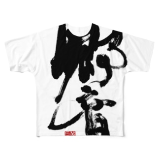 書【響】 Full graphic T-shirts